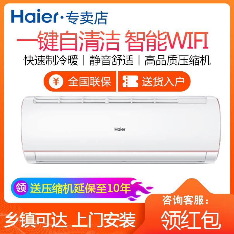 Haier/海尔 KFR-26GW/35GW/ 大1匹1.5匹家用变频自清洁壁挂热销0件五折促销