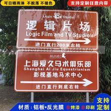 景点民宿指示牌旅游标志牌定做交通反光指路牌景区标识牌警示标牌