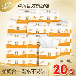 清风原木纯品抽纸整箱20包餐巾纸面纸3层120抽卫生纸家用实惠装by