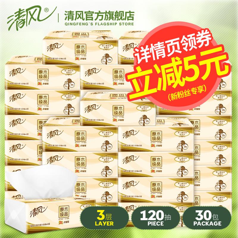 清风原木纯品抽纸30包纸巾批发家用卫生纸餐巾纸实惠家庭装整箱