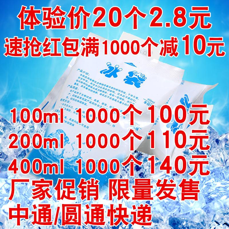 注水冰袋食品生鲜水果保鲜100ml400ml冷藏冷敷包保温反复使用快递