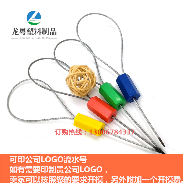 Pull tight type steel wire seal disposable binding lead sealing steel wire rope electric meter box lock lock seal label
