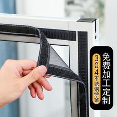 定制304不锈钢纱窗网自装窗户防蚊沙窗纱网家用魔术贴自粘 型纱窗