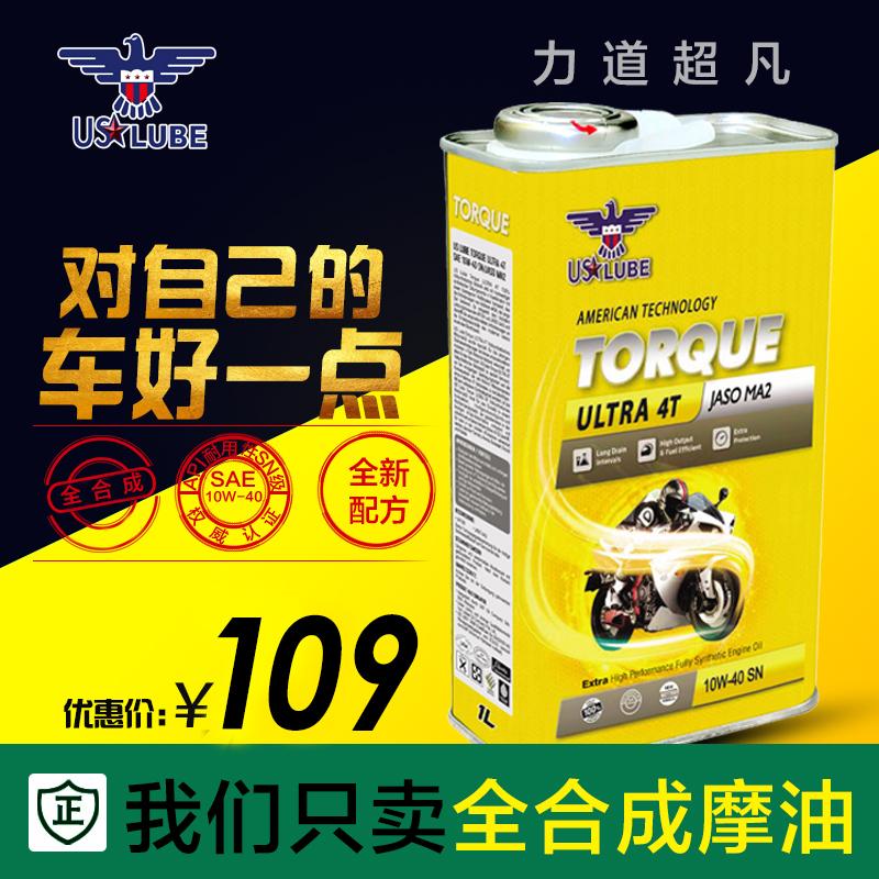 新加坡正品摩托车机油全合成10W-40四冲程三轮车踏板车4T润滑油SN