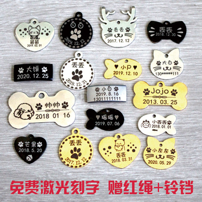 Customized Cat Name Brand Dog Name Brand Pet Identity Card Cat Identity Card Pet Anti-lost Engraving Engraved Name Tag
