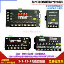 LED可自編程USB單色七彩全彩DIY控制器524V多路動感跑馬調變光器