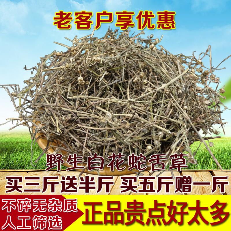 天然野生白花蛇舌草 新�500g白花蛇草中�材 可搭配半枝��F�淙~
