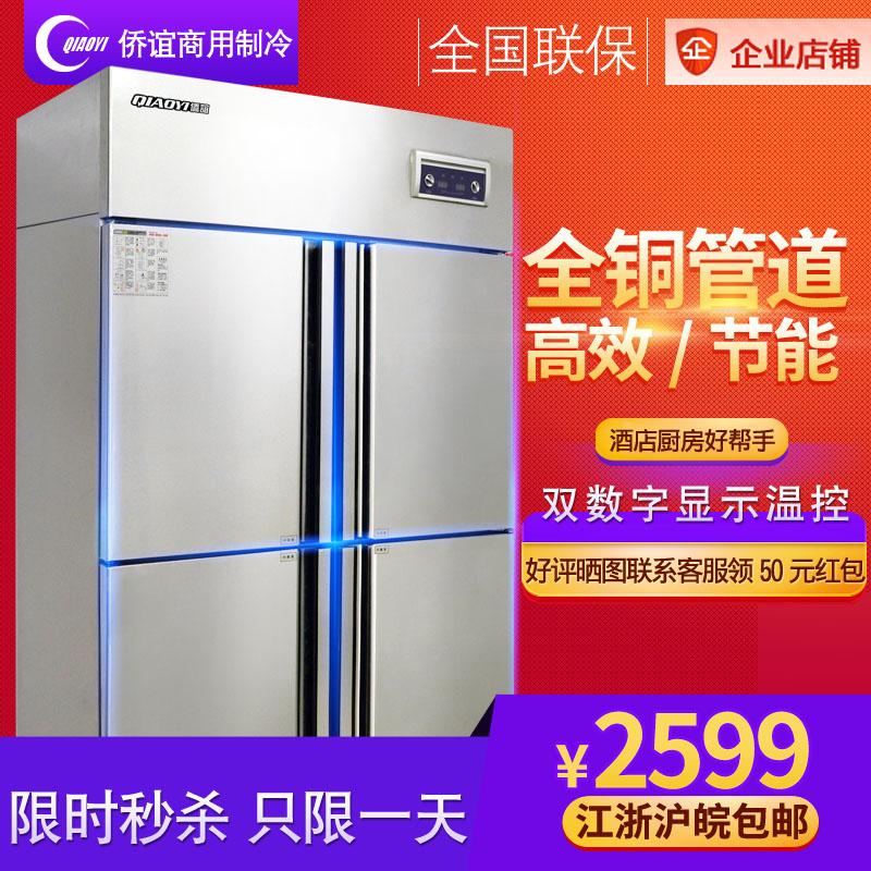 四门冰箱商用餐厅厨房立式双温保鲜冷藏冷冻冰柜全铜管侨谊