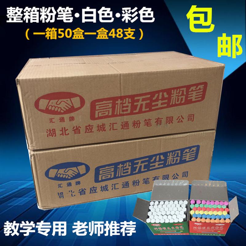 无尘汇通粉笔 白色粉笔 彩色粉笔 一箱50盒 一盒48支  整箱包邮