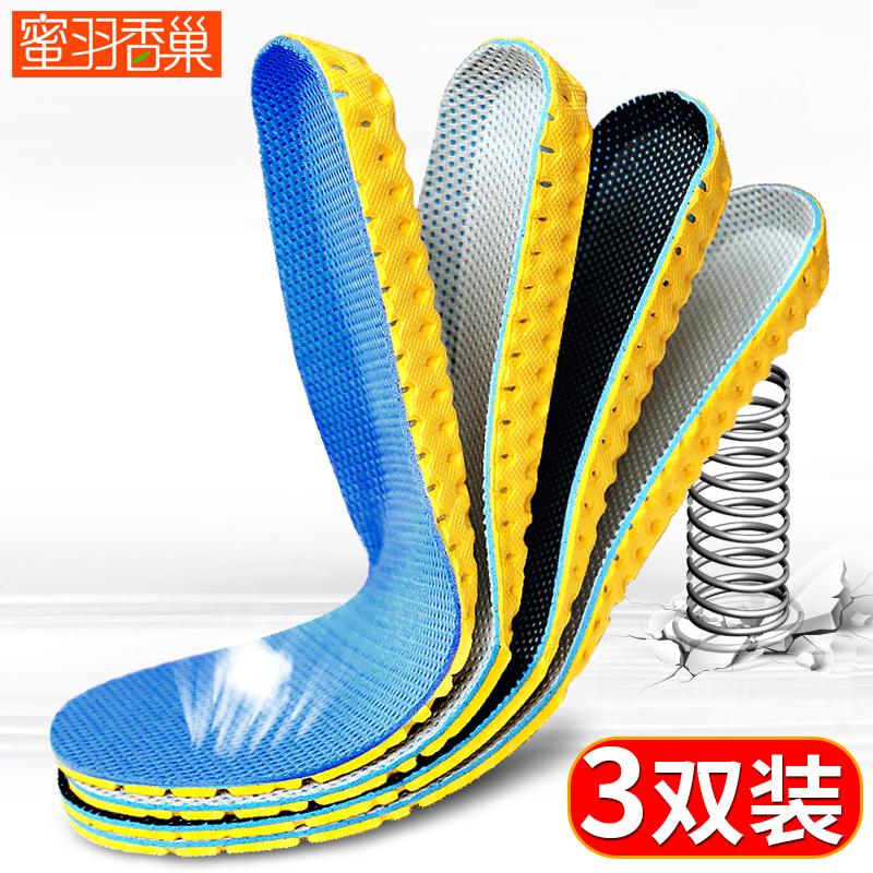 运动鞋垫男女减震吸汗防臭除臭透气加厚软底篮球舒适缓震跑步鞋垫