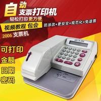 查看惠朗HL-2006支票打印机 新款银行打字机日期金额密码财务专用打印价格