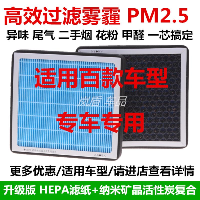 适配汽车空调滤芯防雾霾hepa滤清器热销2件五折促销