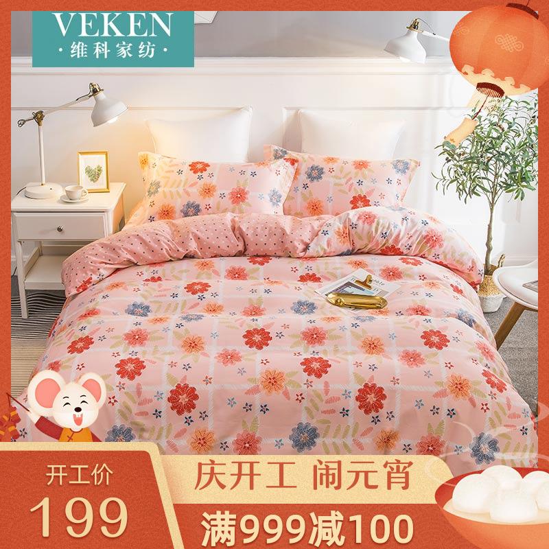 维科家纺2018秋冬新品全棉纯棉四件套1.8米套件床上用品被套床单
