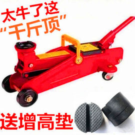 车用2吨卧式千斤顶 汽车轿车小车 液压2T3T手动车载换轮胎工具图片