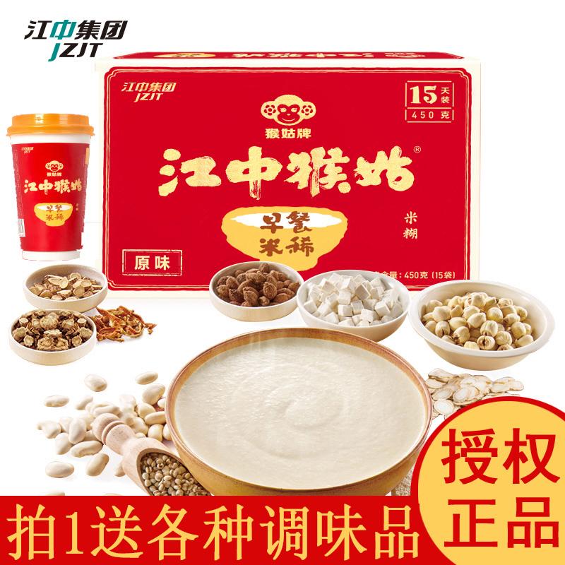 江中猴姑牌米稀早餐猴菇米糊�^�I�B�_��B胃�{理食品江中猴菇米稀