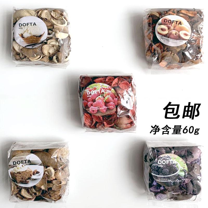 宜家国内代购多夫塔干花包天然香味植物衣柜干花瓣香包车内香薰包