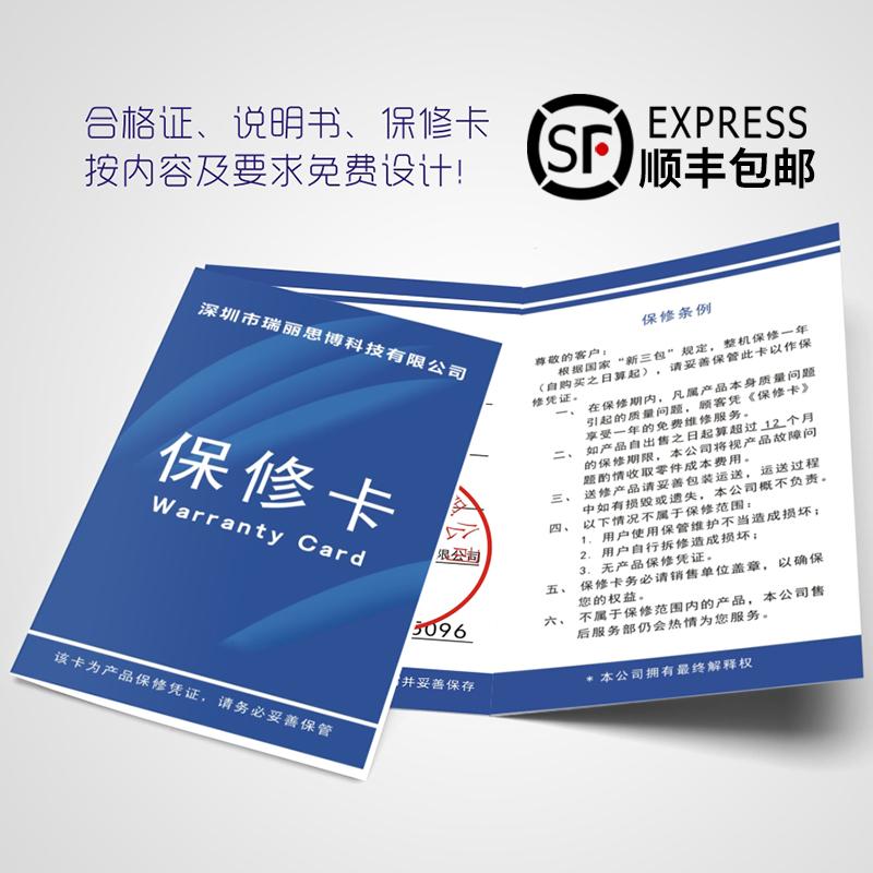 保修卡定制产品说明书合格证订做售后服务好评卡设计制作印刷定制