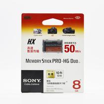 索尼MSHX8b8g记忆棒TX10100WX9200W570710短棒PSP记忆卡