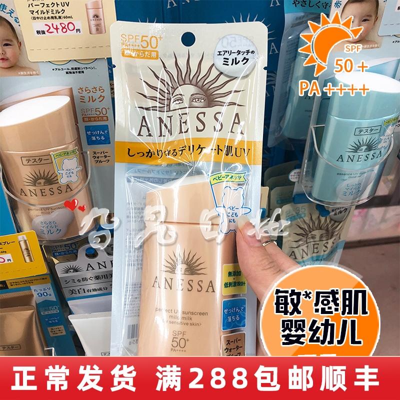 日本安熱沙防曬霜清爽粉金瓶溫和敏感肌孕婦可用不刺激60ml防曬霜