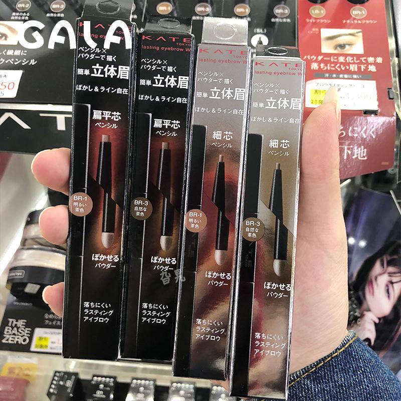 日本本土KATE扁平双头眉笔防水防汗防晕染持久显色自然不脱色立体图片