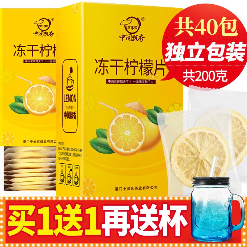 买1发3柠檬片泡茶干片蜂蜜冻干柠檬片泡水喝的花茶水果茶茶叶茶包
