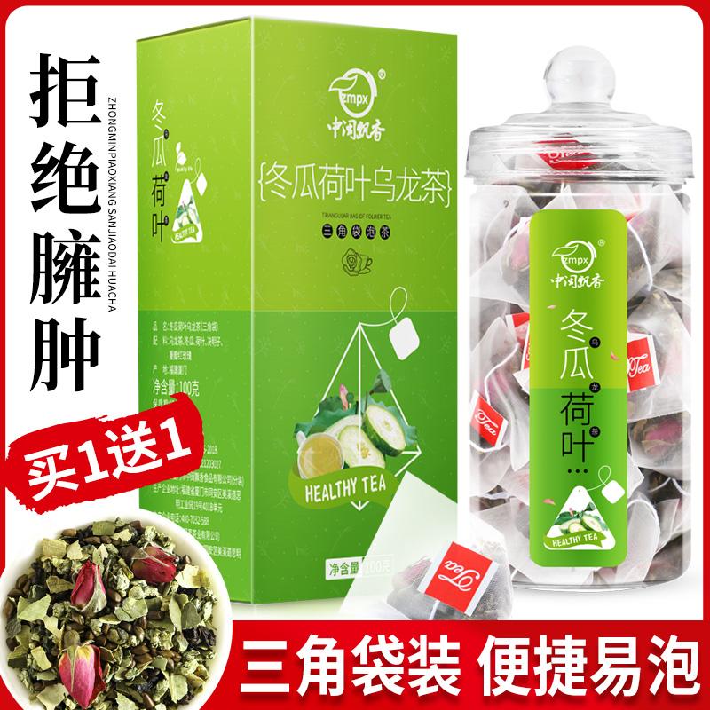 买1送1 冬瓜荷叶茶玫瑰花决明子瘦减非颳油去脂肪去油大肚子清肠