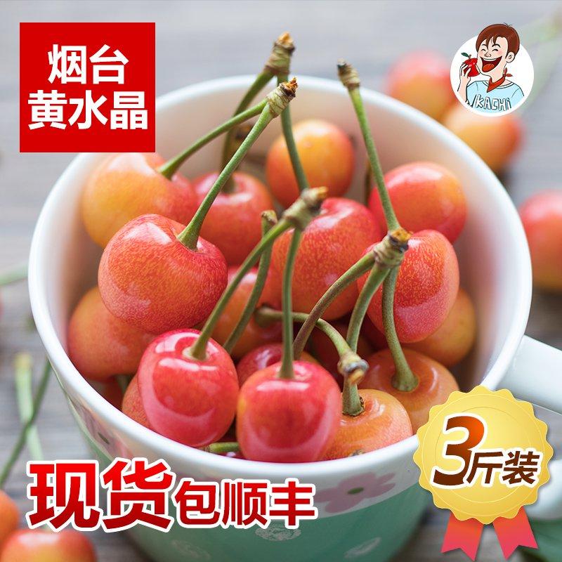烟台黄水晶大樱桃新鲜水果 现摘现发3斤国产山东本地小黄蜜撄桃珠