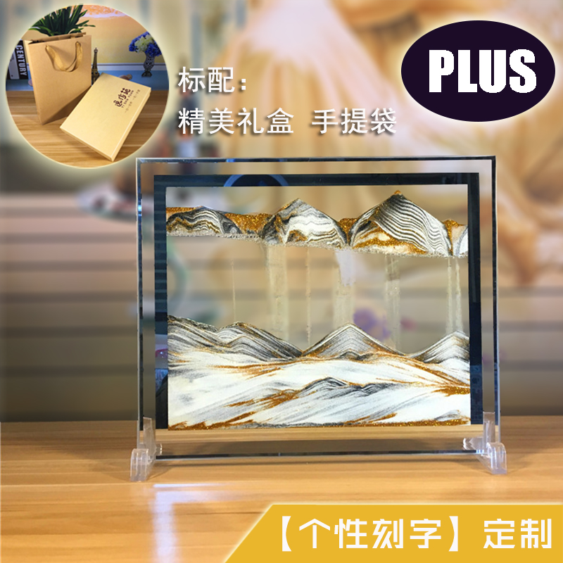 10-10新券礼品玻璃流沙生日礼物送男女朋友画