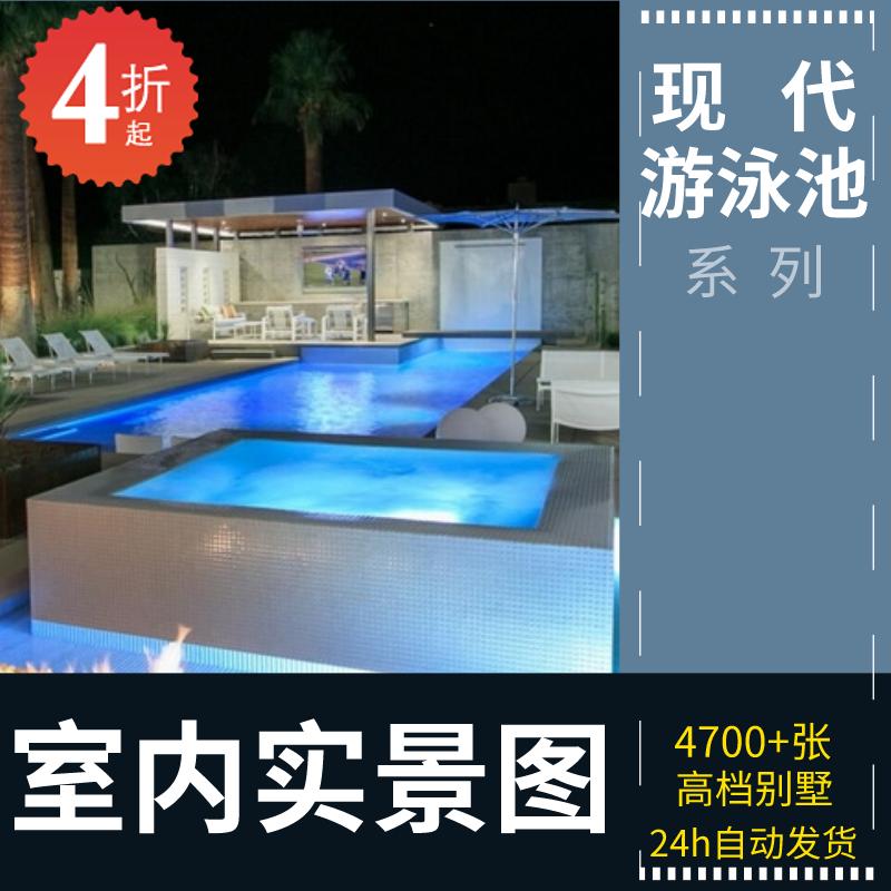 装修实景效果图泳池现代简洁别墅设计图纸私家Y17案例 效果图设计
