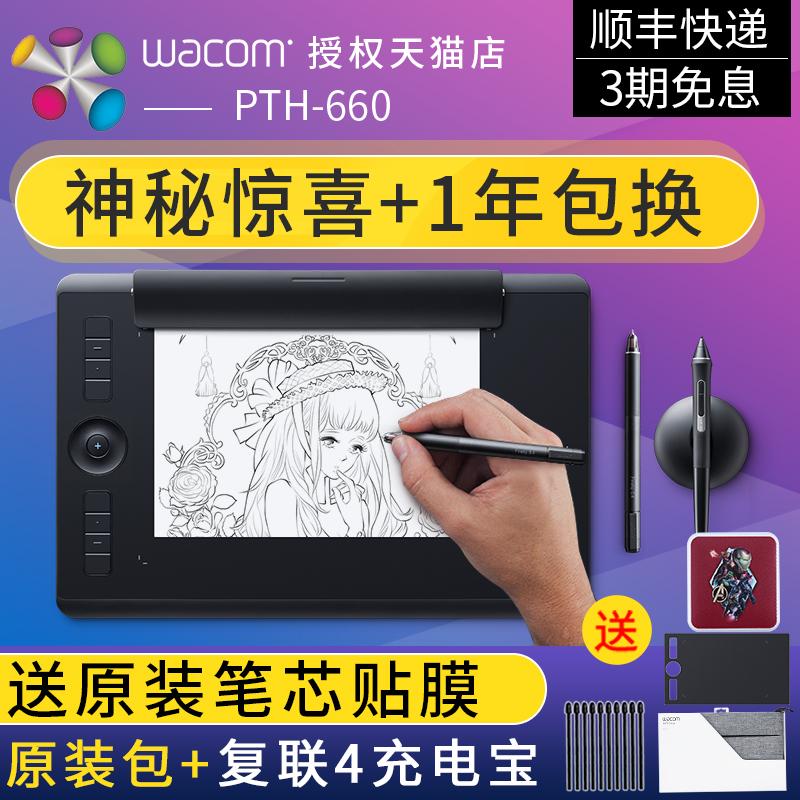 wacom影拓PTH660数位板intuos5手绘板pro无线绘图绘画板651升级版