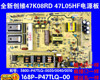 New Skyworth 47K08RD 47L05HF Power Supply Board 5800-P47TLQ-0020 168P-P47TLQ-00
