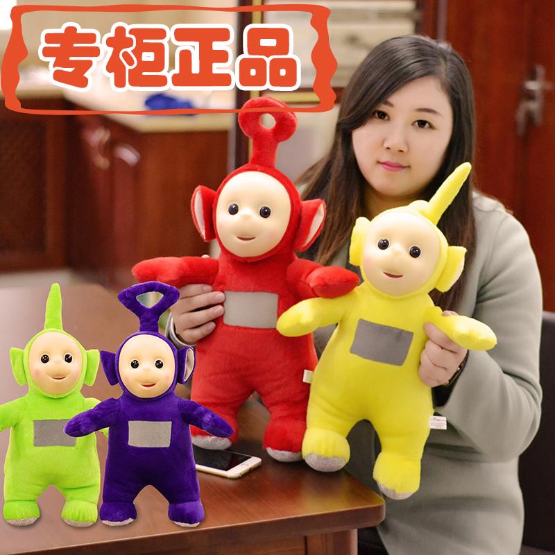 授权正版天线玩偶宝宝睡觉毛绒玩具热销704件需要用券