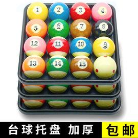 台球收纳托盘台球桌台球子盘台球子盒子美式球盘英式球房台球箱子