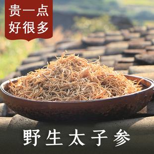柘荣野生太子参健脾汤包天然纯儿童颗粒新鲜特级无硫250g非500g克