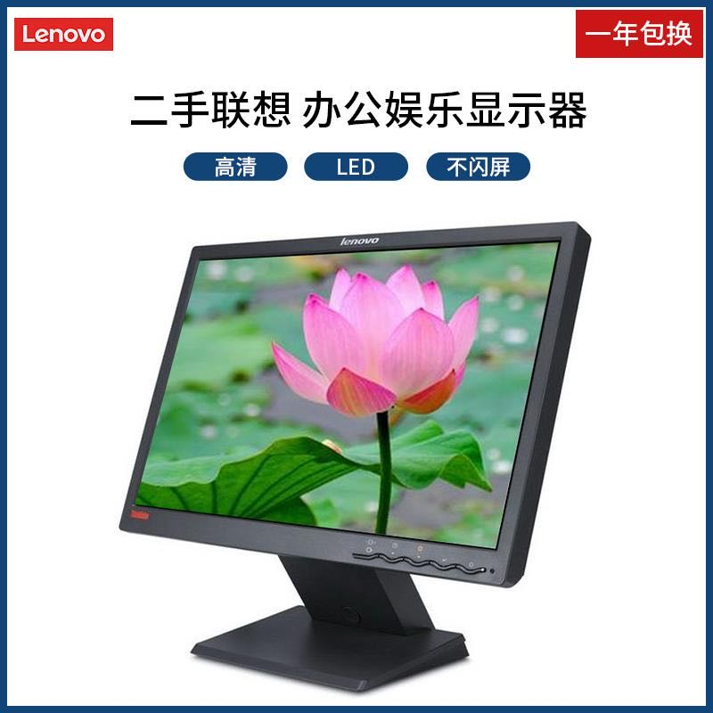 联想17 19 20 21.5 22 23 24寸 L197WA/WD宽屏液晶电脑显示器高清