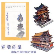 现货正版 穿墙透壁-剖视中国经典古建筑。 李乾朗 (作者) 理想国北京贝贝特 广西师范大学出版社