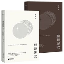 Spot genuine ideal country set 2 translation new research + translation study thinking Fruit Guangxi Normal University Press