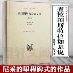 正版 三联图书  现代西方学术文库  查拉图斯特拉如是说(译注本)  [德] 尼采著