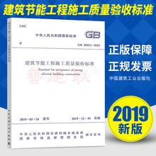 正版新书 2019年新标准 GB 50411-2019建筑节能工程施工质量验收标准 代替GB 50411-2007规范中国建筑工业出版社