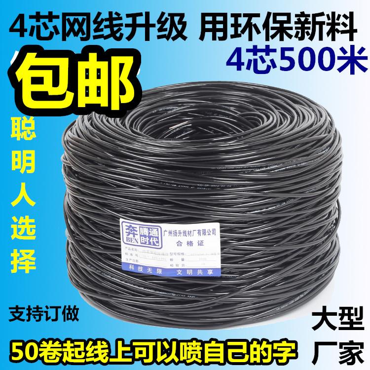 室外4芯网线 05芯500米四芯监控双绞线 网线带电源网络综合一体线