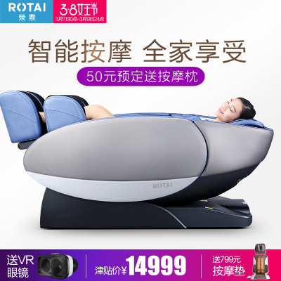 荣泰6039和6600按摩椅