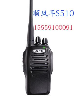 专业手台耐摔防水防尘酒店手持机对讲机民用S510顺风耳sfe原装