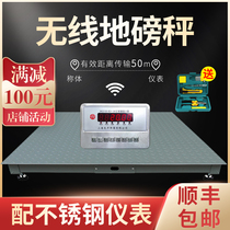 上海友声无线电子地磅秤小型13吨畜牧称重带围栏称猪称牛平台秤