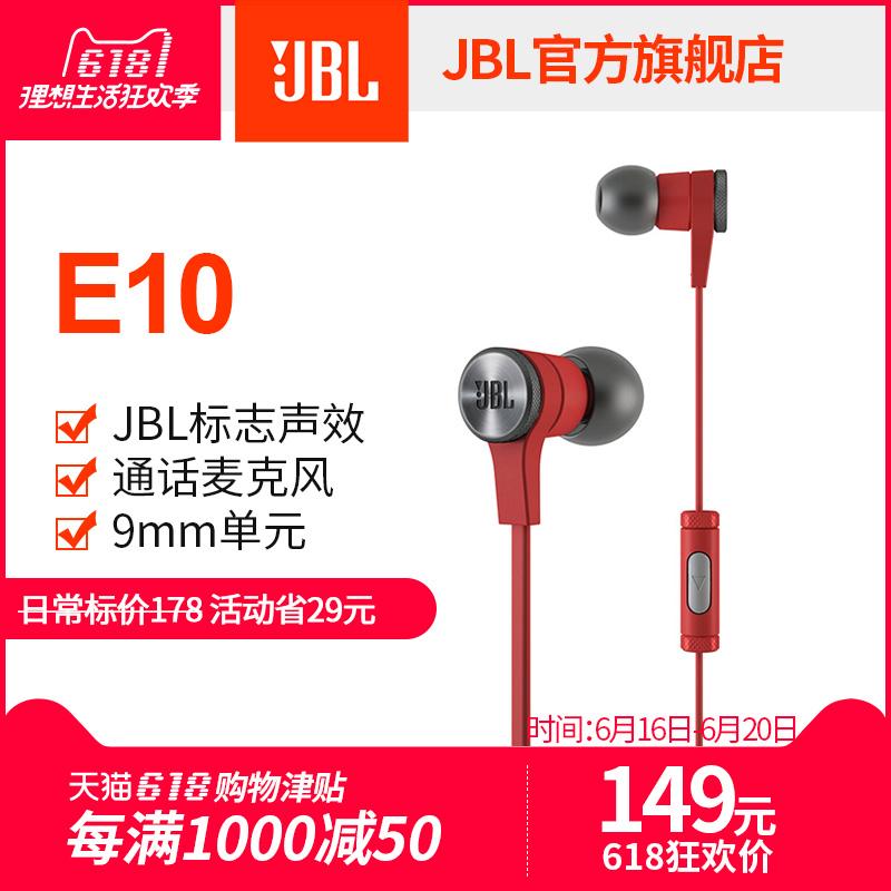 JBL SYNCHROS E10 耳机好不好,怎么样,值得买吗