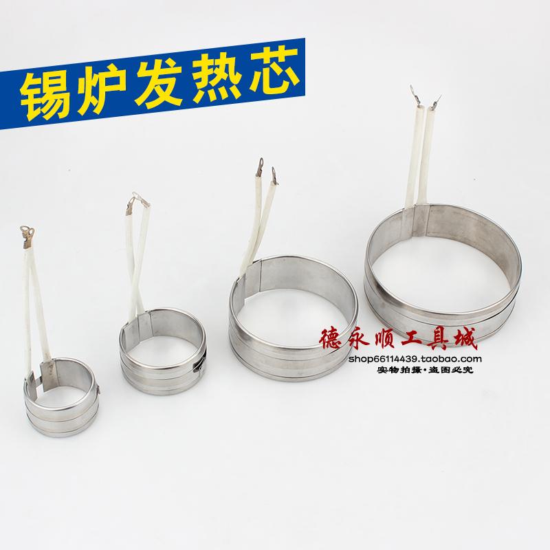 Небольшой олово печь нагреватель олово печи лихорадка круг 150W200W250W300W олово горшок круглый ядро электрическое отопление провод электрическое отопление круг