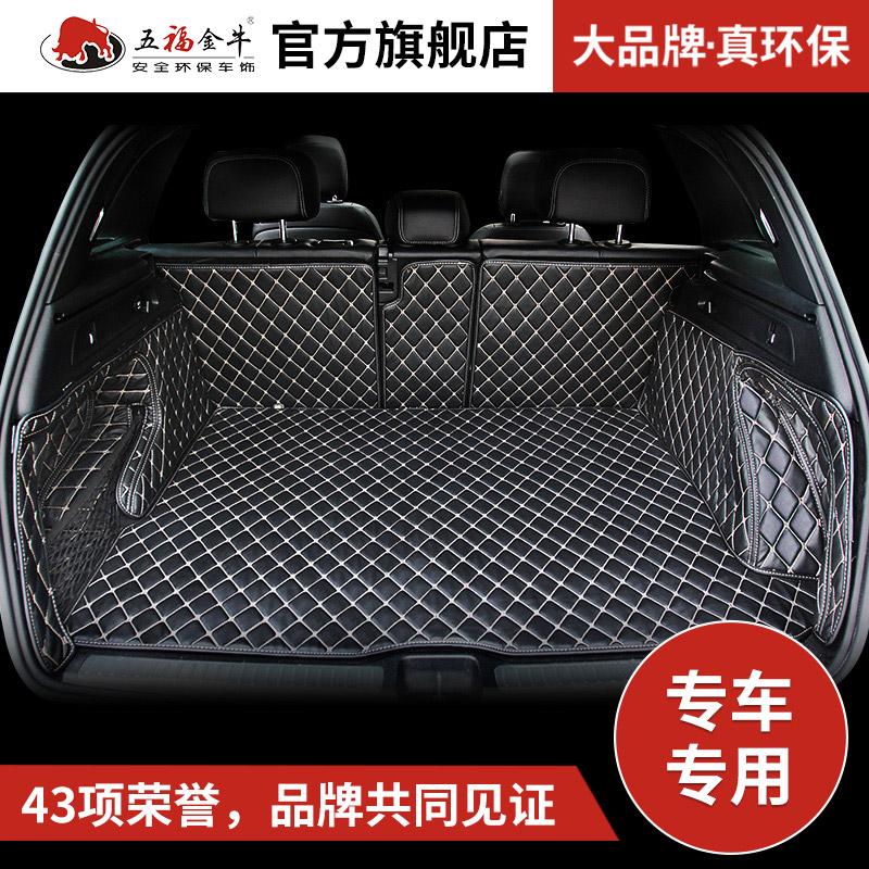 五福金牛尾垫奔驰宝马奥迪q5大众迈腾凌渡途观专用全包围后备箱垫