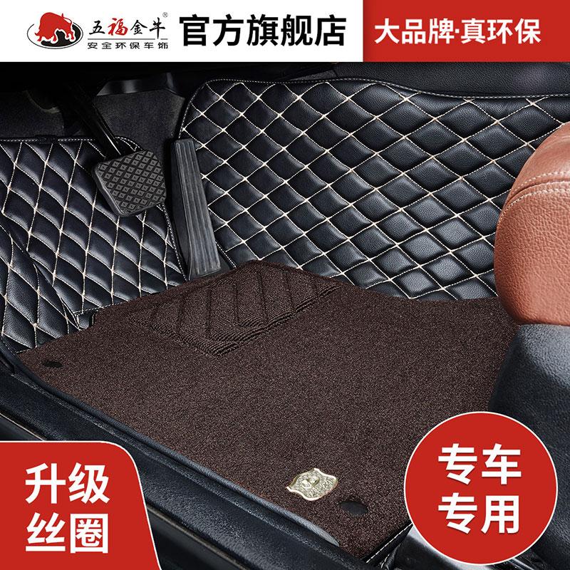 五福金牛宝马3系x1丝圈全包围奥迪A4L大众途观L迈腾crv汽车脚垫
