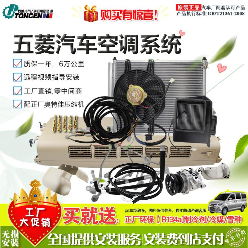 Wuling Rongguang Small Light Light Макросвета в оригинальной упаковке Автомобильный кондиционер фара Наборы машин V / S 6376/6388/6389
