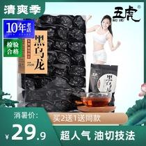 买2送1送同款木炭技法油切黑乌龙茶特级乌龙茶茶叶浓香型五虎正品