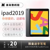 2019新款iPad 10.2英寸 iPad 平板电脑新iPad7代Air3现货pro10.5
